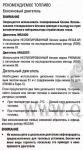 2016-07-06 12_59_22-Руководство пользователя.pdf - Adobe Acrobat Reader DC.png