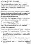 2016-07-06 14_07_12-Руководсво пользователя.pdf - Adobe Acrobat Reader DC.png