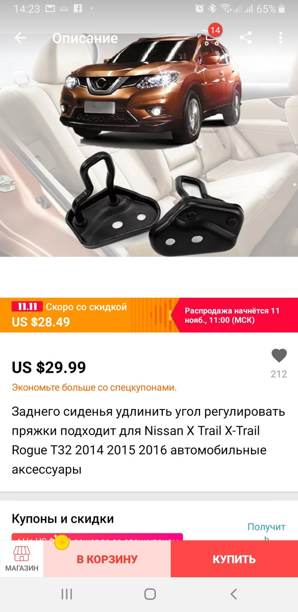Screenshot_20191103-142314_AliExpress.jpg